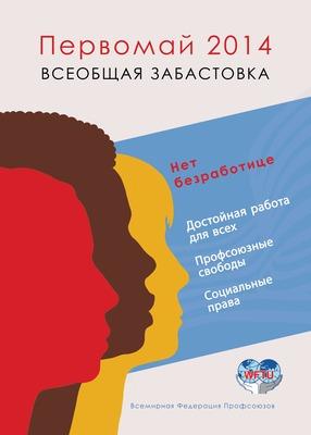 Первомайское заявление Всемирной федерации профсоюзов
