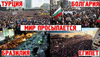 Мир просыпается - Турция, Болгария, Бразилия, Египет