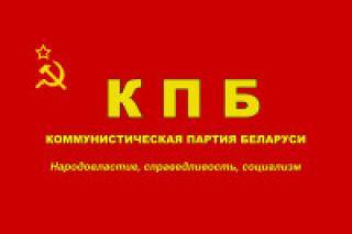 Коммунистическая партия Беларуси