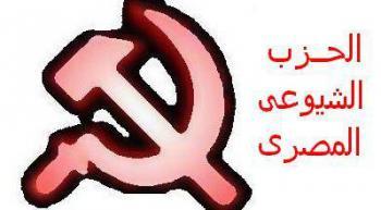 Коммунистическая партия Египта объявляет о возобновлении легальной деятельности