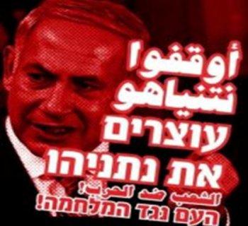 """""""Народ против войны"""" (плакат Хадаш)"""