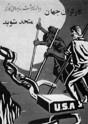 Народная партия Ирана (ТУДЕ)