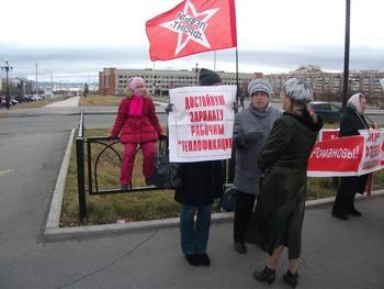 """Пикет в поддержку работников МП """"Теплофикация"""" в Магнитогорске"""