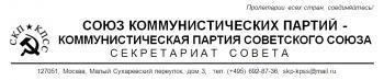 Союз коммунистических партий - КПСС