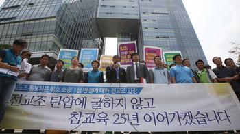Корейский Профсоюз учителей и работников образования