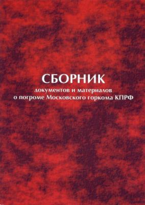Сборник документов и материалов  о погроме Московского  горкома КПРФ