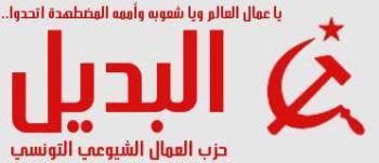 Заявление Коммунистической рабочей партии Туниса