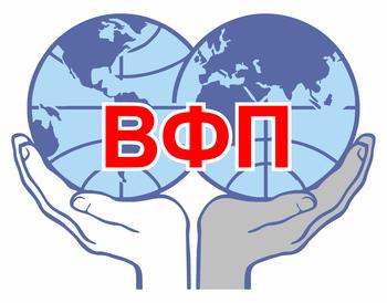 Всемирная федерация профсоюзов (ВФП)