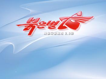 """Операционная система """"Красная звезда"""", созданная в КНДР на базе Linux"""