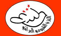 Не позволим запретить Иракскую Коммунистическую партию