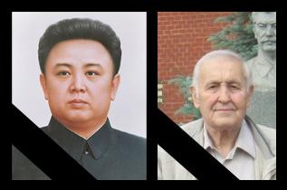 Письма соболезнования ВФДМ на смерть Ким Чен Ира и Бранко Китановича