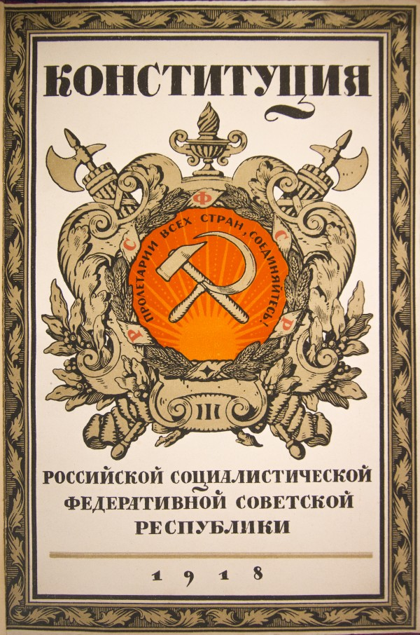 http://files.krasnoetv.su/files/title_images/konstituciya_rsfsr_1918.jpg