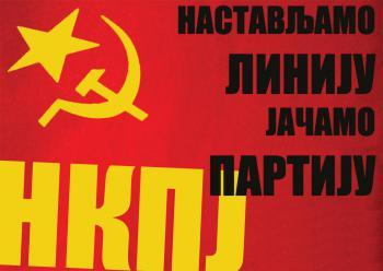 Новая коммунистическая партия из Югославии (НКПЮ)