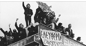40-я годовщина восстания в Афинском политехническом институте
