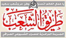 """""""Тарик аль-Шааб"""", газета Иракской коммунистической партии"""