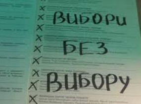 Выборы в Украине 25 мая